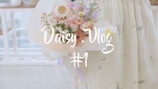 Daisy Vlog . 플로리스트일상 . 꽃집일상. 꽃…