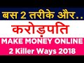 2 best Way To Make Money Online Fast 2018 work from home【For Beginners】cash influencer