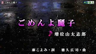 《新曲》増位山太志郎【ごめんよ麗子】カラオケ