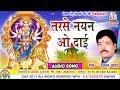 Dukalu Yadav-Chhattisgarhi jas geet-Tarse naina o dai-hit cg bhakti song-hd video 2017-AVM STUDIO Mp3