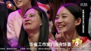 笑傲帮 小沈龙脱口秀 12期全集 超清