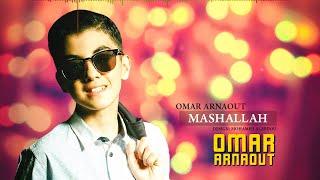 Смотреть клип Omar Arnaout - Mashaallah