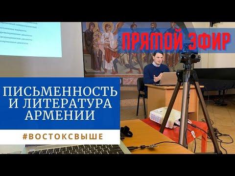 СТРИМ: Лекция Петра Кочарова «Армянский язык и литература»