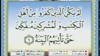 98.  Al Bayyinah 1 - 5  by Mohamed Siddiq El Minshawi (Listen & Read!)