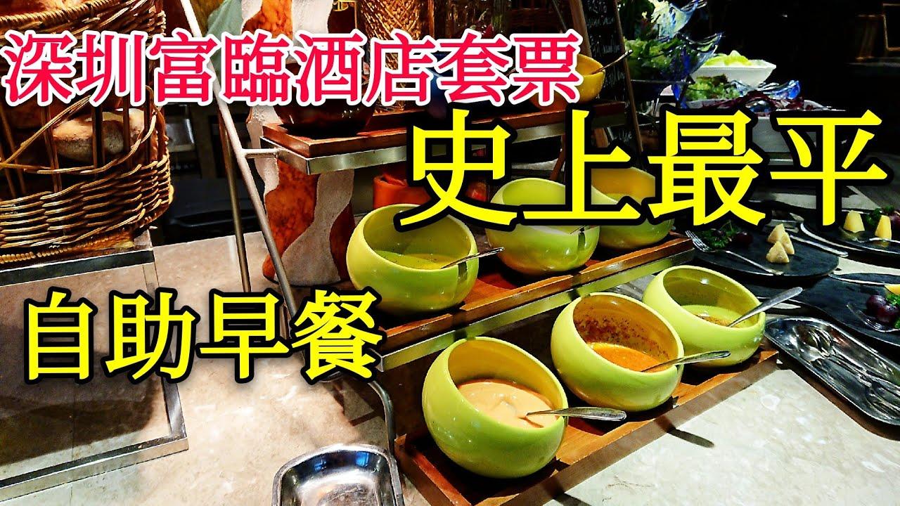 〈 職人吹水〉 史上最平 深圳富臨酒店套票自助早餐吹水篇 - YouTube