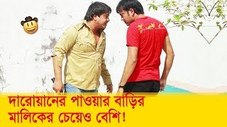 দারোয়ানের পাওয়ার বাড়ির মালিকের চেয়েও বেশি! প্রাণ খুলে হাসতে দেখুন- Funny Video - Boishakhi TV Comedy