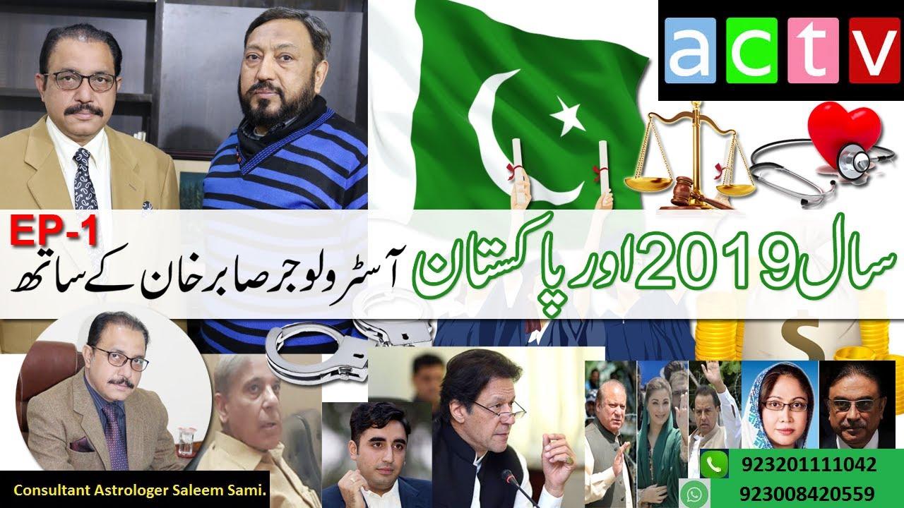 pakistani astrologers in urdu