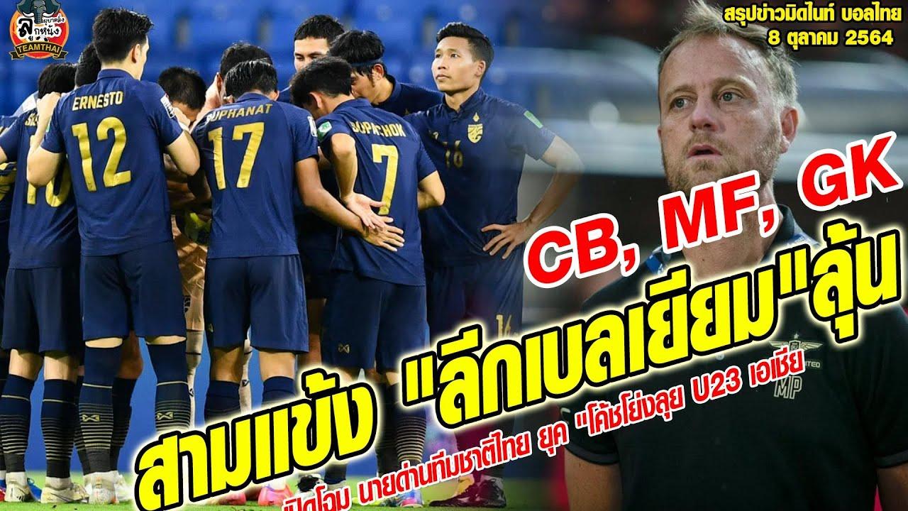 ข่าวมิดไนท์ เที่ยงคืน ฟุตบอลไทย CB, MF, GK สามแข้ง \