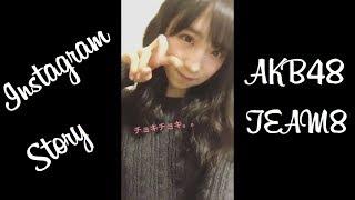 171211 AKB48 チーム8 大西桃香 小栗有以 行天優莉奈 清水麻璃亜 谷川聖...