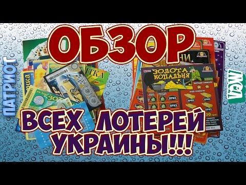 ОБЗОР всех лотерей Украины 2015 ! Lottery 2015