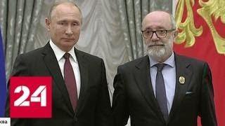 Путин вручил госпремии за правозащитную деятельность и благотворительность - Россия 24
