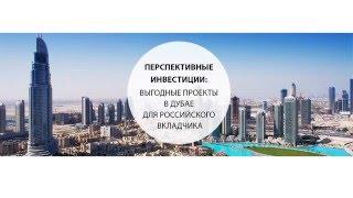 Перспективные инвестиции выгодные проекты в Дубае для российского вкладчика