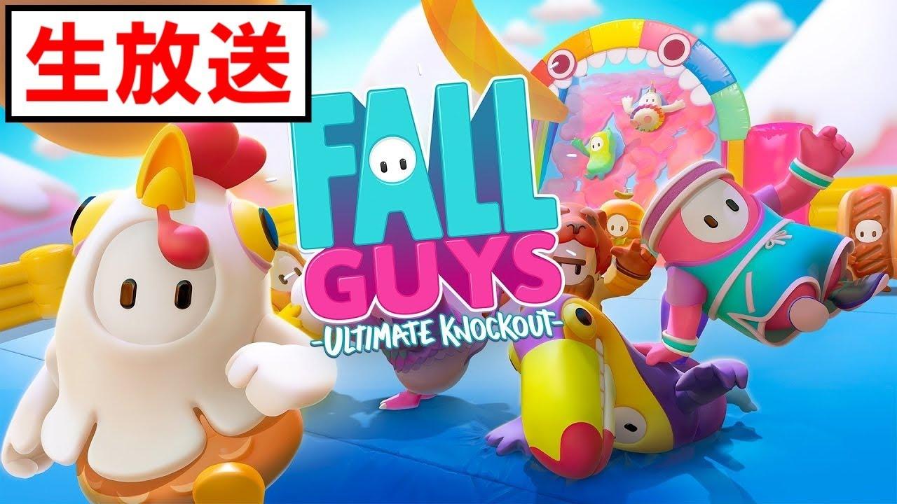 もちもちバトルロワイアル「Fall Guys」生放送