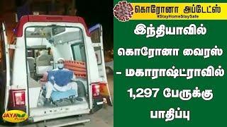 இந்தியாவில் கொரோனா வைரஸ் - மகாராஷ்ட்ராவில் 1,297 பேருக்கு பாதிப்பு | Coronavirus Pandemic
