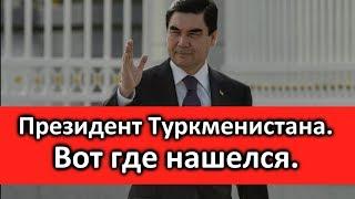 Вот куда пропал Презиент Туркменистана Гурбангулы Бердымухамедов.  Народ недаволен