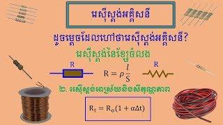 resistor part 1,រេស៊ីស្ដង់អគ្គិសនី