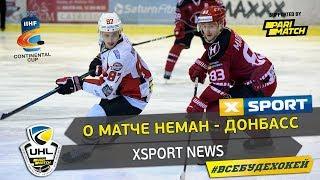 Первый матча Донбасса в полуфинале Континентального кубка 2020   XSPORT NEWS