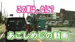 音声ありません。 ブログ:http://ameblo.jp/agosimeji/ 撮影機材:ドライブマン720(ドライブレコーダー) https://www.youtube.com/user/agosimeji.