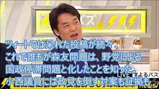TV番組「よるバズABEMA News」から、森友決裁文書書き換え国会質疑に関...