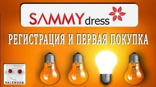 Как покупать, регистрироваться, заказывать на Sammydress  помогайка помощь(, 2015-11-05T14:39:37.000Z)