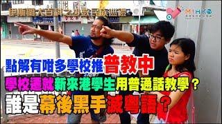 Publication Date: 2018-08-24 | Video Title: 伊斯蘭大百科之香港少數民族巡禮 ep13 - 香港的跨境學童