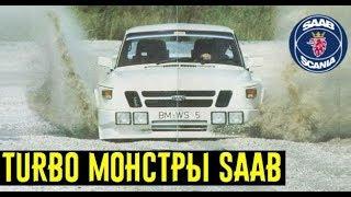 Как скромный SAAB уделал конкурентов! Доказательство превосходства технологии Turbo.