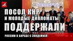 Посол КНР и молодые дипломаты Посольства поддержали Россию в борьбе с эпидемией
