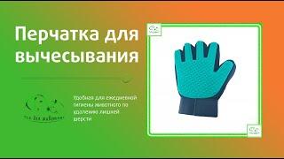 Перчатка резиновая для вычесывания шерсти - ВСЕ ДЛЯ ЖИВОТНЫХ