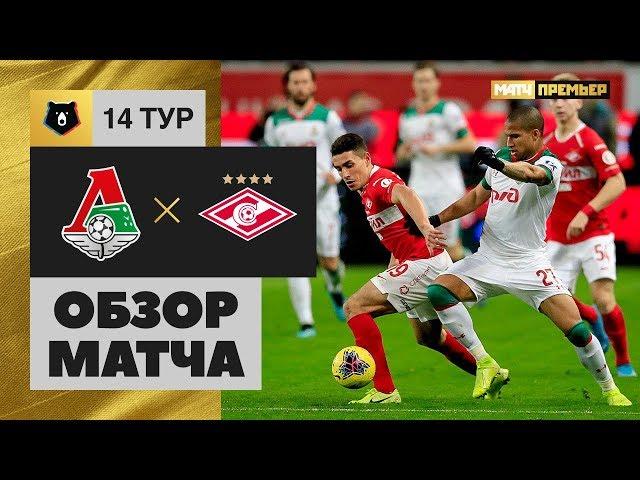 27.10.2019 Локомотив - Спартак - 0:3. Обзор матча