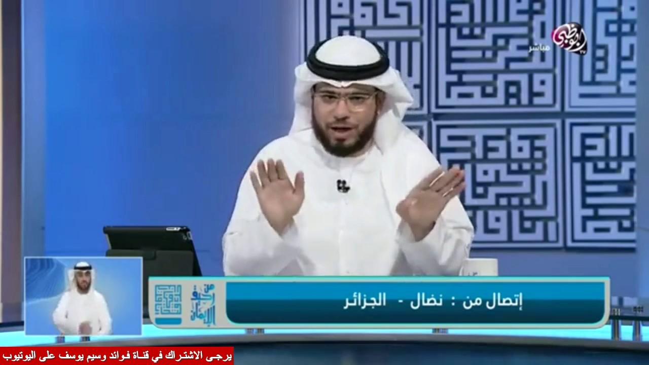 هل يجوز أن أقاطع والدي لانه اتزوج ثانية وما اهتم فينا !!! | الشيخ وسيم يوسف