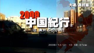 この動画は6年前(2009/1/1)に撮影した動画のリメイク版です。HDカメ...
