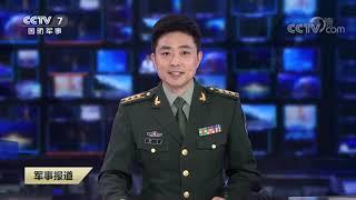 《军事报道》 20200131| CCTV军事