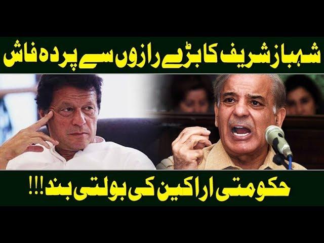 Shahbaz Sharif addresses in Parliament | 19 June 2019 | Neo News