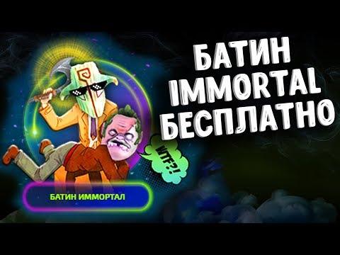 видео: БАТИН ИММОРТАЛ БЕСПЛАТНО