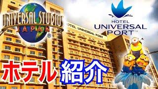 【USJ】 オフィシャルホテル ユニバ お泊まり サプライズプレゼント ミニオンいっぱい