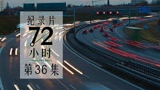 【纪实片】《72小时》第36集:夏日里的高速公路服务站【东方卫视官方高清】