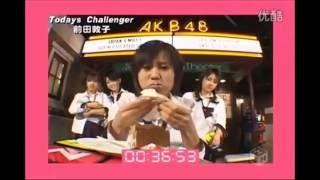 2007年1月21日 チャレンジャー:前田敦子 毎回AKB48メンバーが番組から出題される課題やゲームに挑み、成功すれば先に予定されている特番の尺が1...