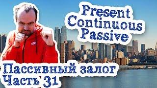 пассивный залог Часть 31 Present Continuous Passive Voice настоящее продолженное время