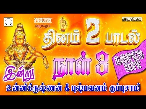 தினம்-இரு-ஐயப்பன்-பாடல்கள்-|-நாள்-3-|-உன்னிகிருஷ்ணன்-|-புஷ்பவனம்-குப்புசாமி-|-ayyappan-songs