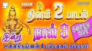 தினம் இரு ஐயப்பன் பாடல்கள்   நாள் 3   உன்னிகிருஷ்ணன்   புஷ்பவனம் குப்புசாமி   Ayyappan songs