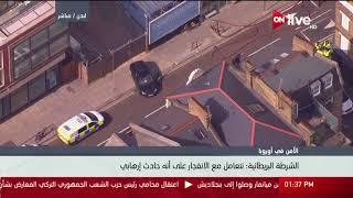 الشرطة البريطانية: العبوة المستخدمة في حادث مترو أنفاق لندن يدوية ناسفة ولم تنفجر بالكامل