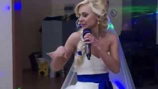Реп поздравление  невесты!!!