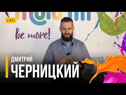 Дима Черницкий (RUN UKRAINE) на RADIO MORE.FM
