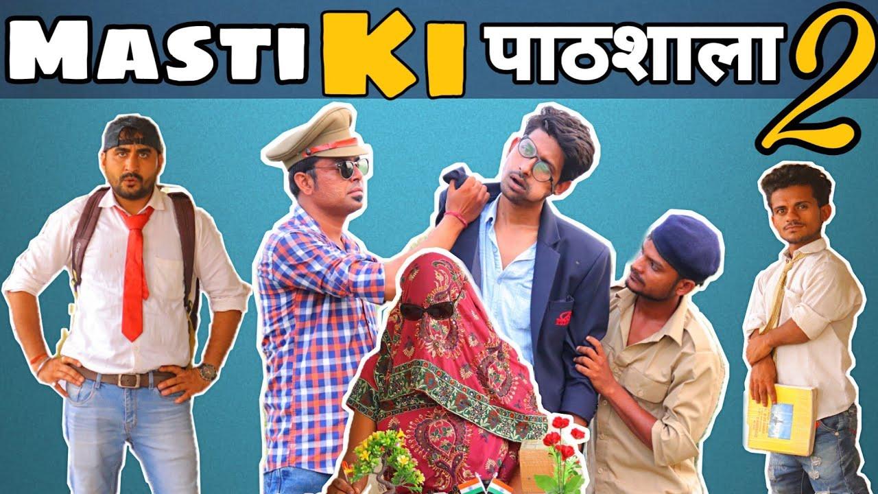 Masti Ki Pathshala 2    Kaalu And T2    Desi Panchayat    Desi Comedy   