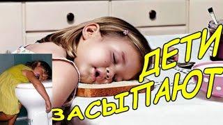 Смешные дети засыпают. Приколы 2016(Приколы с детьми. Супер подборка про детей. Забавные дети.Ребенок мгновенно засыпает в кроватке. Засыпает..., 2016-05-01T07:53:46.000Z)