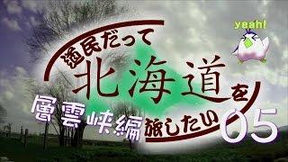 道民だって北海道を旅したい~旭川市から層雲峡05~ thumbnail