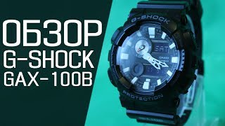 G-SHOCK GAX-100B-1A | Обзор (на русском) | Купить со скидкой