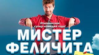 Мистер Феличита /Mr. Felicita/ Комедия HD