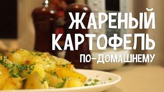 Жареная картошка в мультиварке. Жареный картофель по-домашнему.