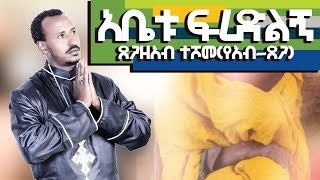Ethiopia|| Abetu firedelegn d/n. tsegazeab teshome አቤቱ ፍረድልኝ ዲ/ን ጸጋዘአብ ተሸመ